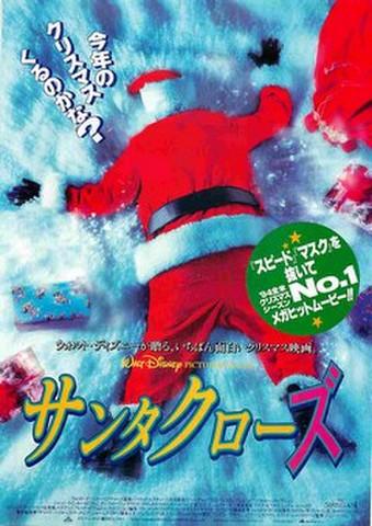 映画チラシ: サンタクローズ(題字下)