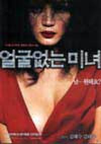 韓国チラシ608: 顔のない美女