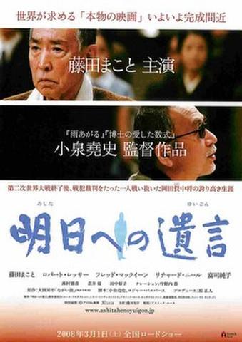 映画チラシ: 明日への遺言(題字ヨコ)