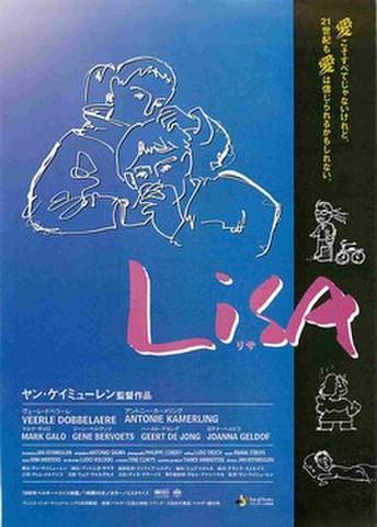 映画チラシ: リサ