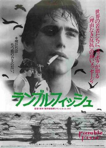 映画チラシ: ランブルフィッシュ(裏面題字中央)