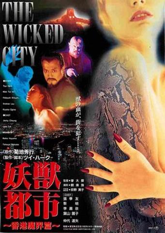 映画チラシ: 妖獣都市 香港魔界篇