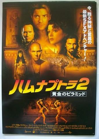 映画ポスター1061: ハムナプトラ2