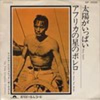 EPレコード262: 太陽がいっぱい/アフリカの星のボレロ フィルム・シンフォニック・オーケストラ