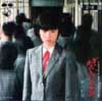 EPレコード086: 時をかける少女