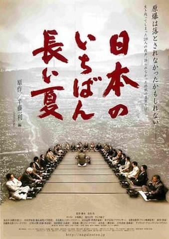 映画チラシ: 日本のいちばん長い夏