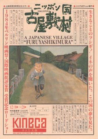 映画チラシ: ニッポン国古屋敷村(フルカラー)