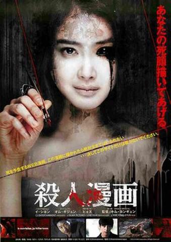 映画チラシ: 殺人漫画