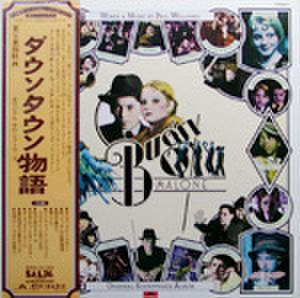 LPレコード004: ダウンタウン物語