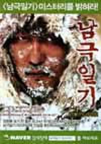 韓国チラシ757: 南極日誌