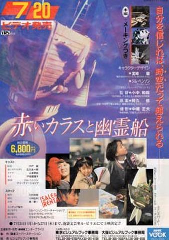映画チラシ: 赤いカラスと幽霊船(A4判・ビデオ発売上映)