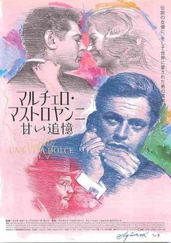 映画チラシ: マルチェロ・マストロヤンニ 甘い追憶(イラスト)