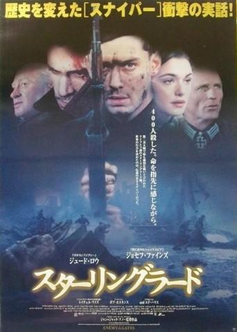映画ポスター1526: スターリングラード