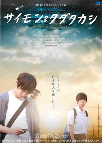 映画チラシ: サイモン&タダタカシ