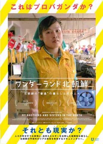 映画チラシ: ワンダーランド北朝鮮