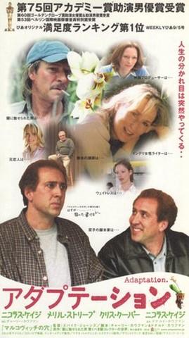 映画チラシ: アダプテーション(小型)