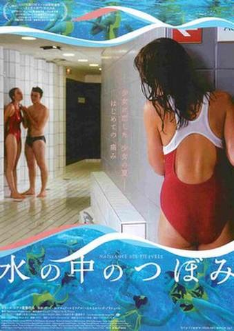 映画チラシ: 水の中のつぼみ