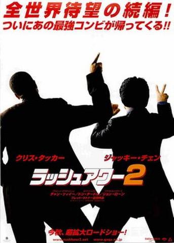 映画チラシ: ラッシュアワー2(題字白)