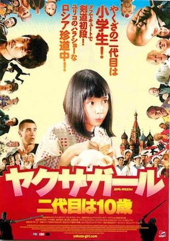 映画チラシ: ヤクザガール 二代目は10歳(やくざの二代目~コピー上中央)