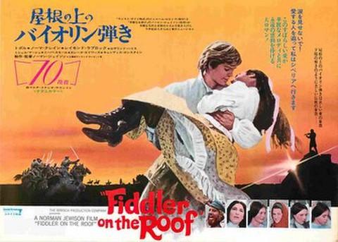 映画チラシ: 屋根の上のバイオリン弾き(ヨコ位置)