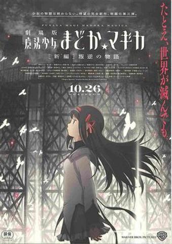 映画チラシ: 魔法少女まどかマギカ 新編 叛逆の物語