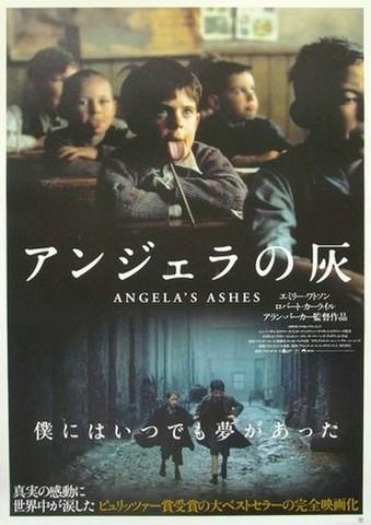 映画ポスター1688: アンジェラの灰