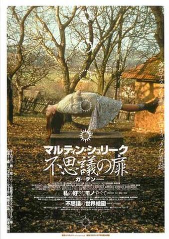映画チラシ: 【マルティン・シュリーク】不思議の扉(ガーデン/私の好きなモノすべて/不思議の世界絵図)