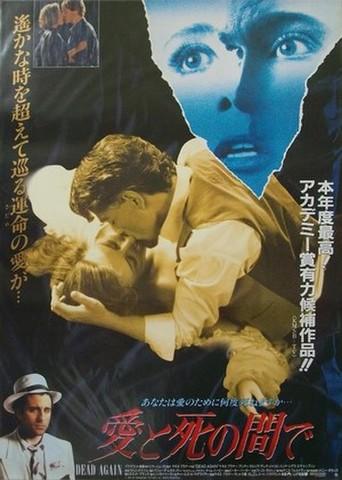 映画ポスター1483: 愛と死の間で