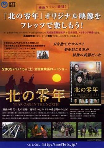 映画チラシ: 北の零年(A4判・NTT東日本発行)