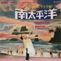 EPレコード278: 南太平洋