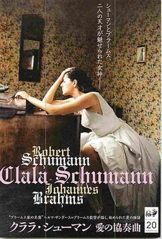 クララ・シューマン 愛の協奏曲(試写状)