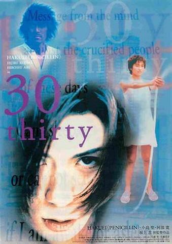 映画チラシ: 30 thirty