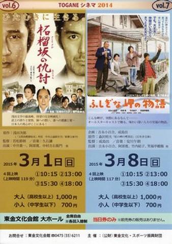 映画チラシ: 柘榴坂の仇討/ふしぎな岬の物語(A4判・ホール版・TOGANEシネマ)