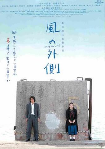 映画チラシ: 風の外側