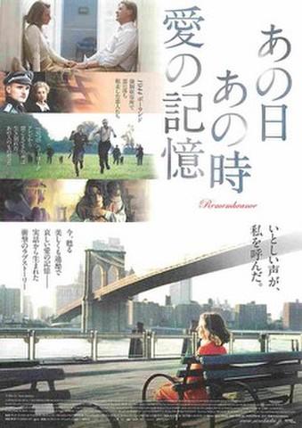 映画チラシ: あの日 あの時 愛の記憶(題字タテ・裏面:運命に引き裂かれ~)