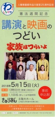 映画チラシ: 家族はつらいよ(小型・3枚折・品川区憲法週間記念講演と映画のつどい)