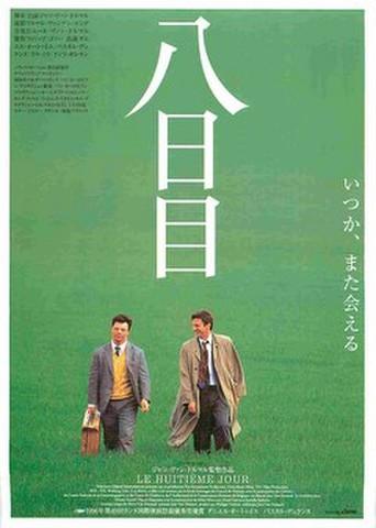 映画チラシ: 八日目(人物あり)