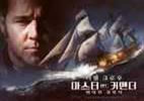 韓国チラシ230: マスター・アンド・コマンダー