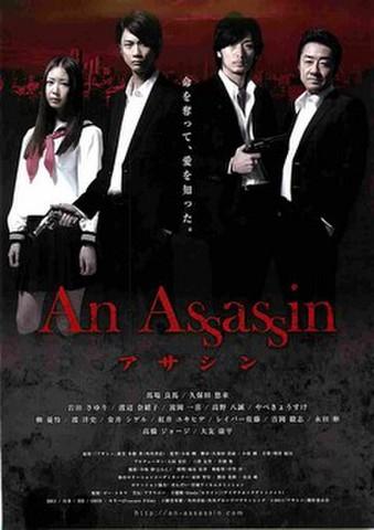 映画チラシ: アサシン(邦画)