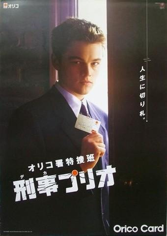 映画ポスター1712: Orico Card オリコ署特捜班 刑事プリオ