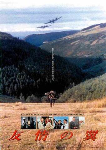 映画チラシ: 友情の翼