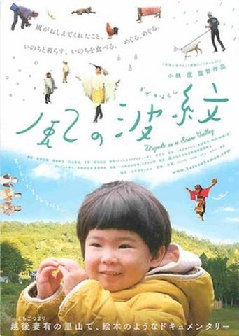 映画チラシ: 風の波紋(題字ヨコ)