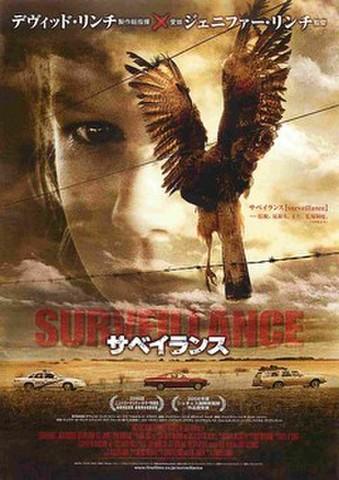 映画チラシ: サベイランス(ジェニファー・リンチ)