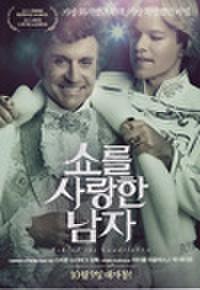 韓国チラシ405: 恋するリベラーチェ