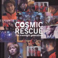 サントラCD204: COSMIC RESCUE