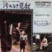 EPレコード149: 汚れなき悪戯/禁じられた遊び(ジャケットシワあり)