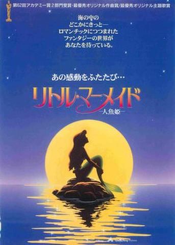 映画チラシ: リトル・マーメイド(リバイバル)(あの感動をふたたび)