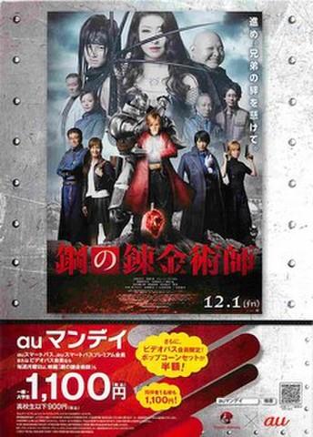 映画チラシ: 鋼の錬金術師(TOHO CINEMA×au)