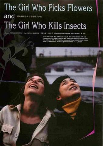 映画チラシ: 花を摘む少女と虫を殺す少女