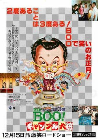 映画チラシ: Mr.BOO! ギャンブル大将(裏面青緑)